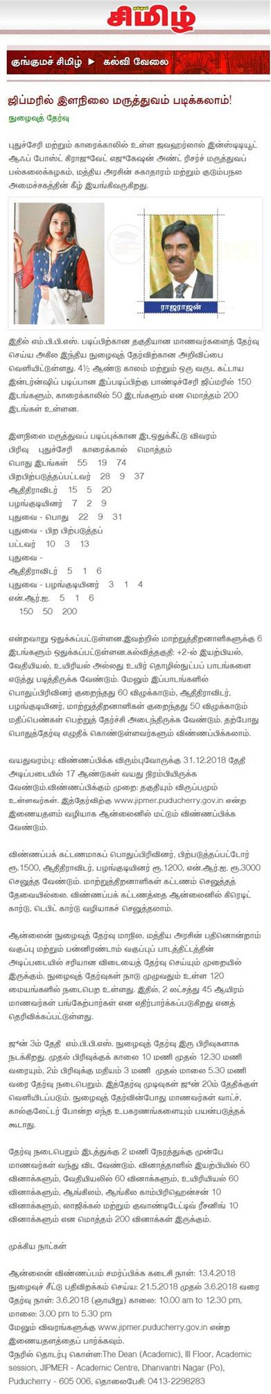 Ads by vnandhinimodelcoordinator